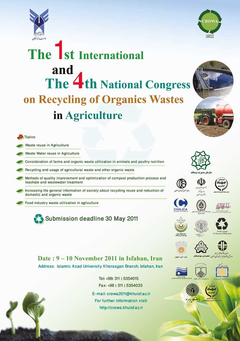 اولین کنفرانس بین المللی و چهارمین کنفرانس ملی بازیافت مواد آلی در کشاورزی