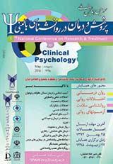 سومين همايش ملي پژوهش و درمان در روانشناسي باليني
