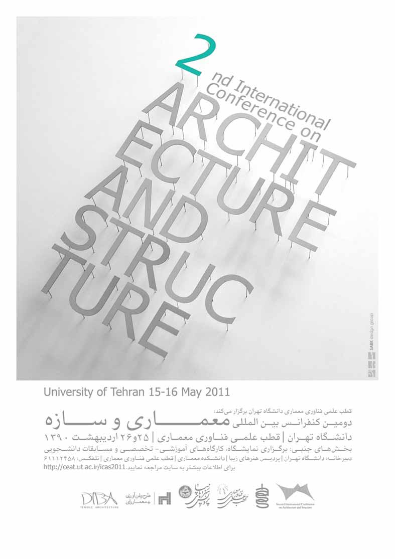 دومین کنفرانس بین المللی معماری و سازه