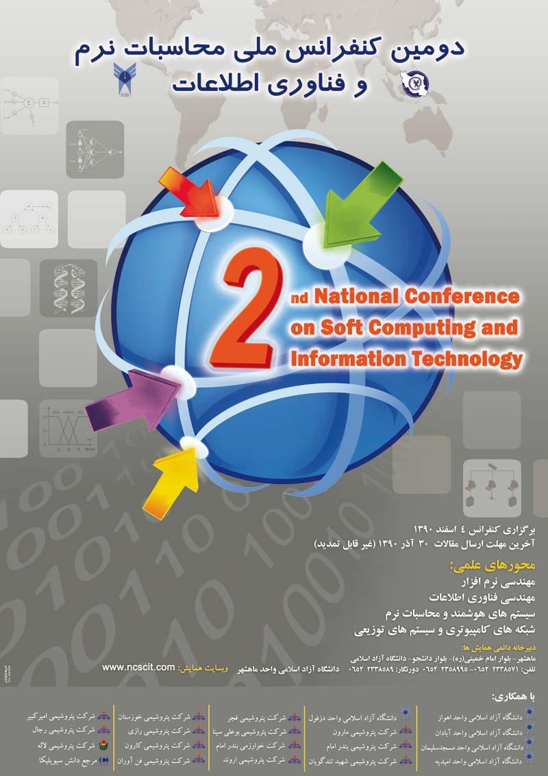 دومین کنفرانس ملی محاسبات نرم و فن آوری اطلاعات