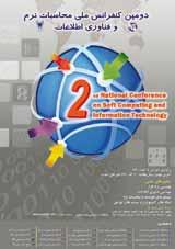 دومین کنفرانس ملی محاسبات نرم و فناوری اطلاعات