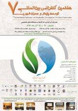 هفتمين كنفرانس بين المللي توسعه پايدار و عمران شهري