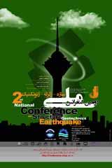 اولین کنفرانس ملی سازه، زلزله و ژئوتکنیک