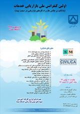 اولين كنفرانس ملي بازاريابي خدمات (با تاكيد بر چالش ها و راهكارهاي بازاريابي در صنعت بيمه)