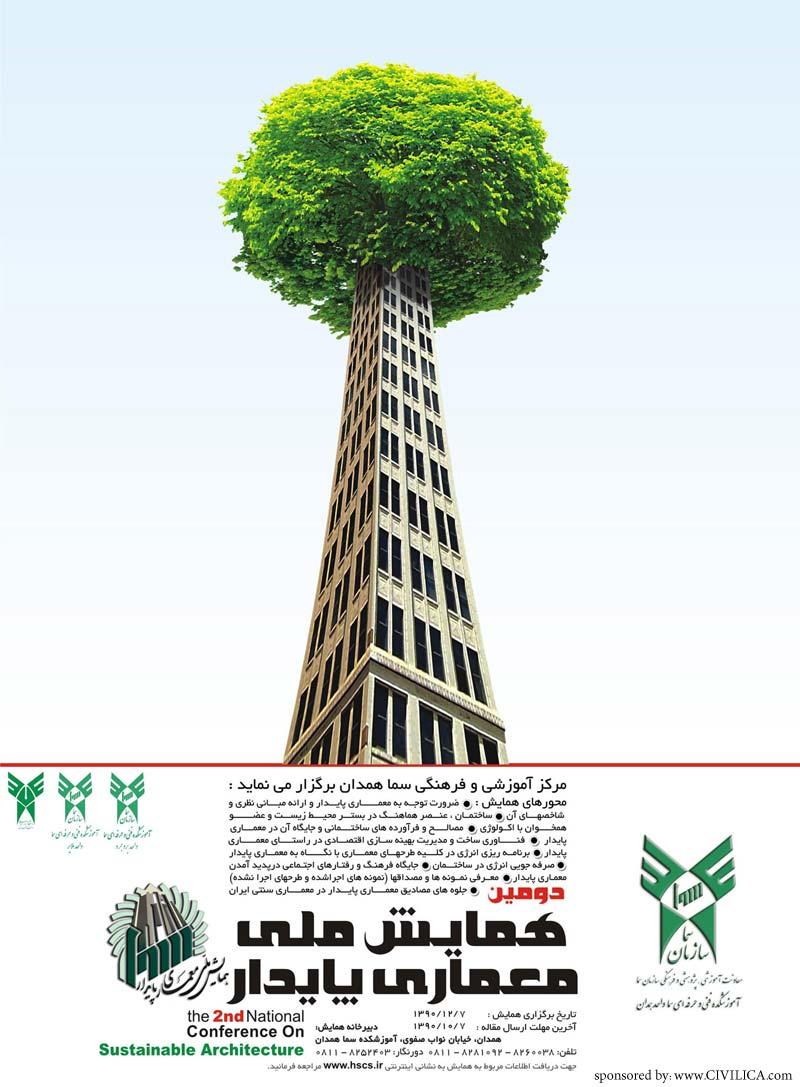 دومین همایش معماری پایدار