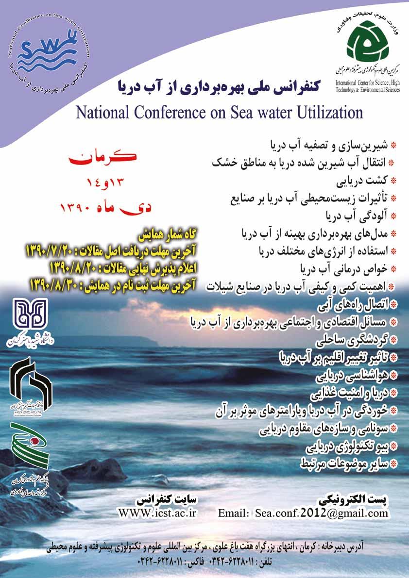 کنفرانس ملی بهره برداری از آب دریا
