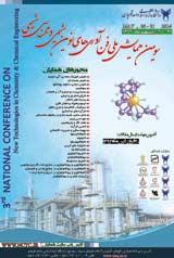 سومین همایش ملی فرآوریهای نوین در شیمی و مهندسی شیمی