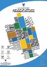 سومین همایش ملی عمران شهری