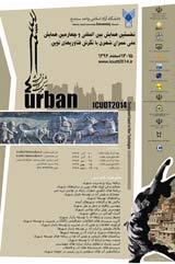 اولین همایش بین المللی و چهارمین همایش ملی عمران شهری