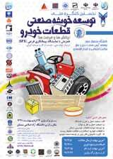 نخستين كنگره ملي توسعه خوشه صنعتي قطعات خودرو