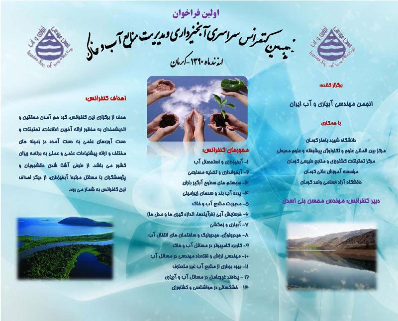 پنجمین کنفرانس سراسری آبخیزداری و مدیریت منابع آب و خاک کشور