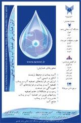 اولین همایش ملی تصفیه آب و پسابهای صنعتی