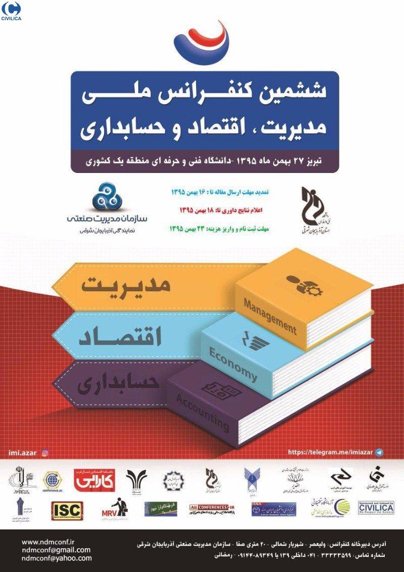 ششمین کنفرانس ملی مدیریت، اقتصاد و حسابداری