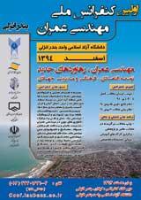 اولين كنفرانس مهندسي عمران، رهاوردهاي جديد، توسعه اقتصادي، فرهنگي و مديريت جهادي