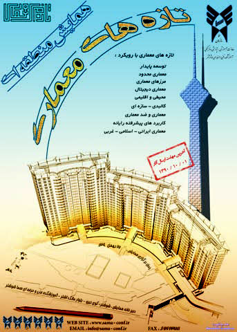همایش منطقه ای تازه های معماری