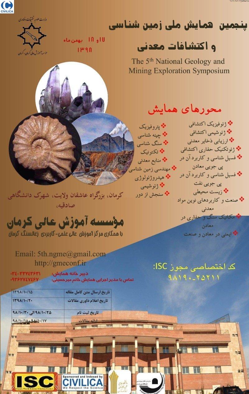 پنجمین همایش ملی زمین شناسی و اکتشافات معدنی کشور