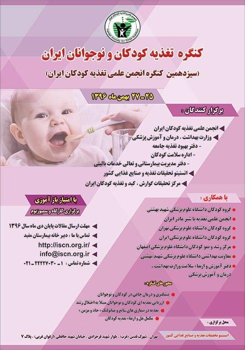 سیزدهمین کنگره انجمن علمی تغذیه کودکان ایران