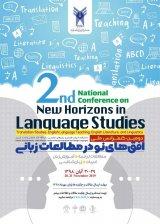 دومين كنفرانس ملي افق هاي نو در مطالعات زباني