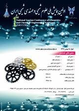 اولین همایش ملی علوم شیمی و مهندسی شیمی ایران