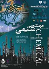 چهاردهمین کنگره ملی مهندسی شیمی ایران
