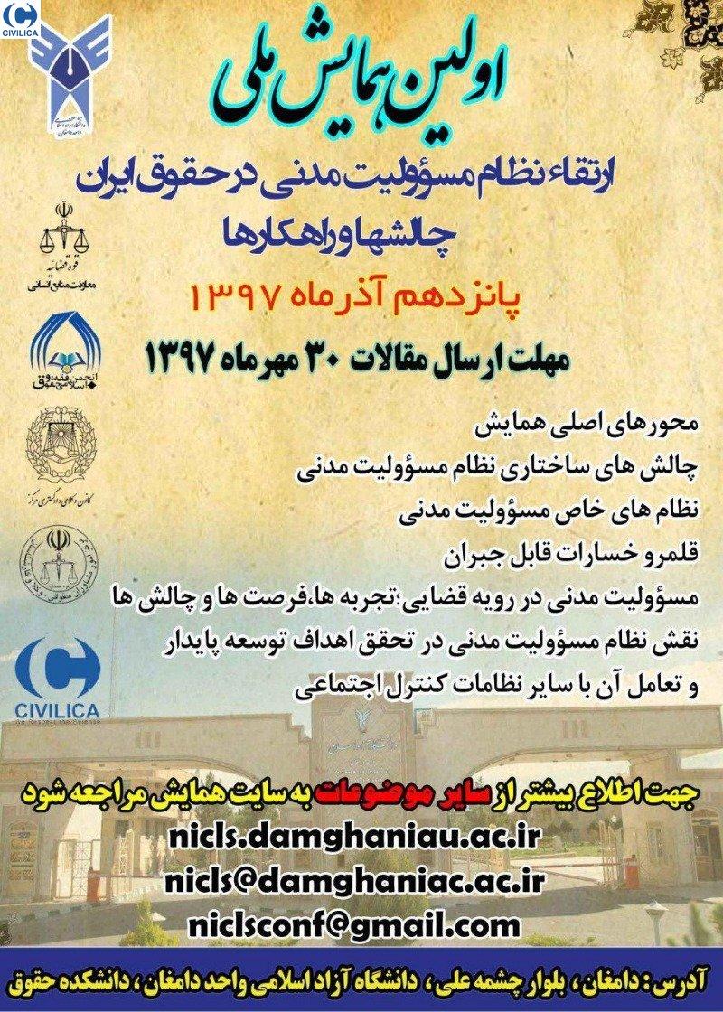 اولین همایش ملی ارتقاء نظام مسئولیت مدنی در حقوق ایران چالش ها و راهکارها