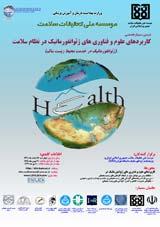 دومین سمینار تخصصی کاربردهای علوم و فناوریهای ژئوانفورماتیک در نظام سلامت ( ژئوانفورماتیک در خدمت محیط زیست سالم)