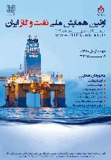 اولین همایش ملی نفت و گاز ایران