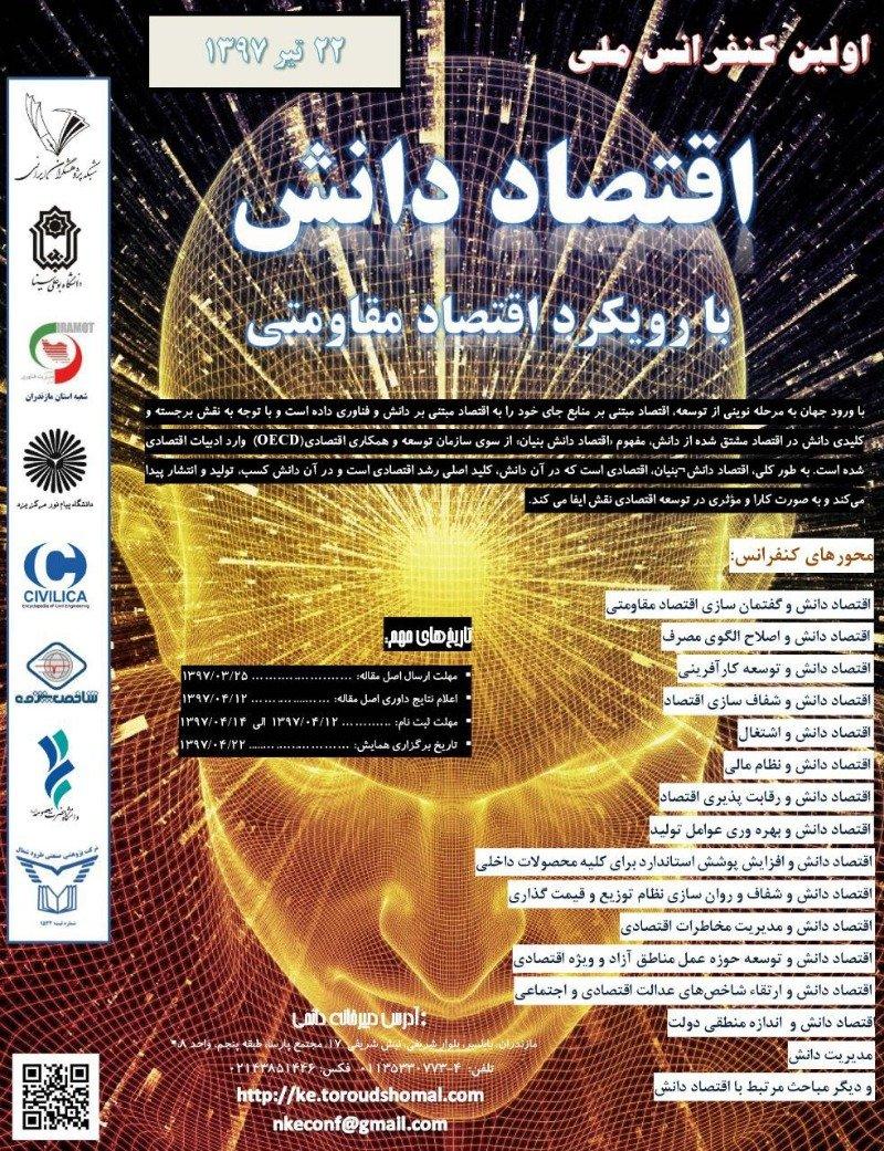 اولین کنفرانس ملی اقتصاد دانش بنیان با رویکرد اقتصاد مقاومتی
