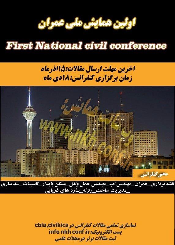 اولین همایش ملی عمران
