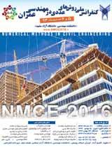 اولين كنفرانس ملي روش هاي عددي در مهندسي عمران NMCE2016