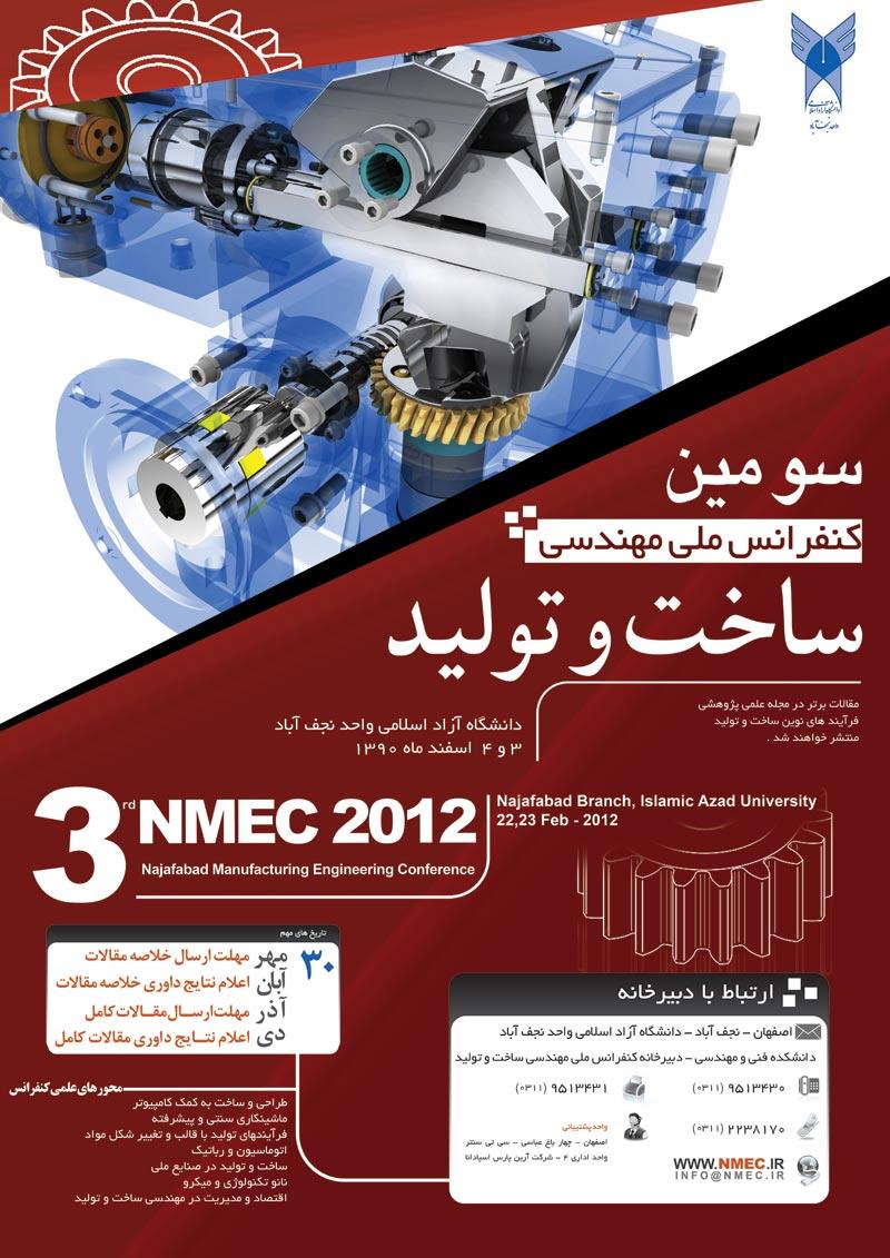 سومین کنفرانس ملی مهندسی ساخت و تولید
