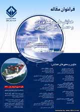 همایش ملی دریانوردی و حمل و نقل دریایی
