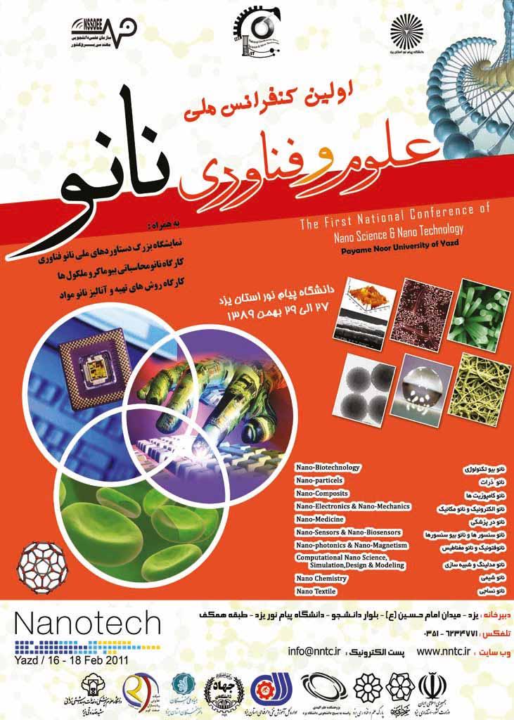 اولین کنفرانس ملی علوم و فناوری نانو