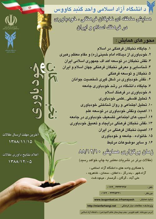 نخبگان فرهنگی،خودباوری در فرهنگ اسلام و ایران