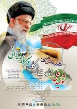 همایش ملی تولید ملی،حمایت از کار سرمایه ایرانی