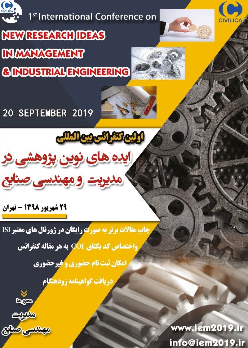 اولین کنفرانس بین المللی ایده های نوین پژوهشی در مدیریت و مهندسی صنایع