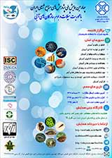 چهارمين همايش ملي پژوهشهاي منابع طبيعي ايران با محوريت شيلات و بوم سازگان آبي
