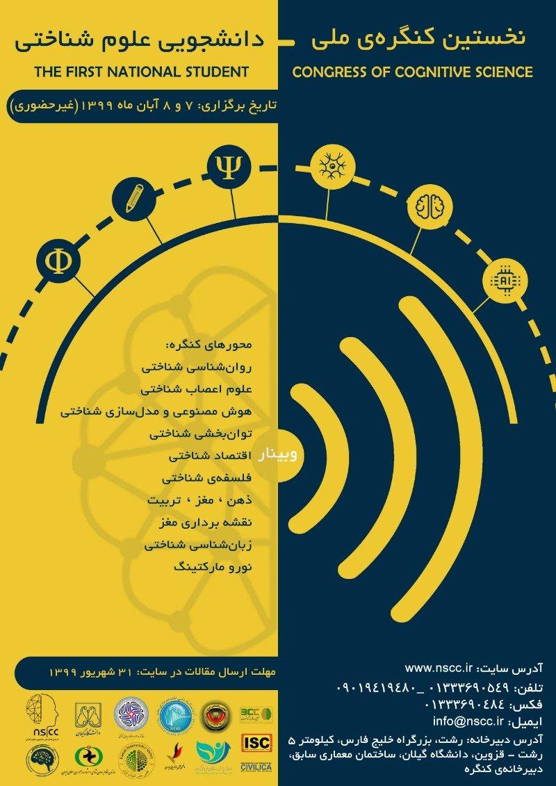 نخستین کنگره ملی دانشجویی علوم شناختی