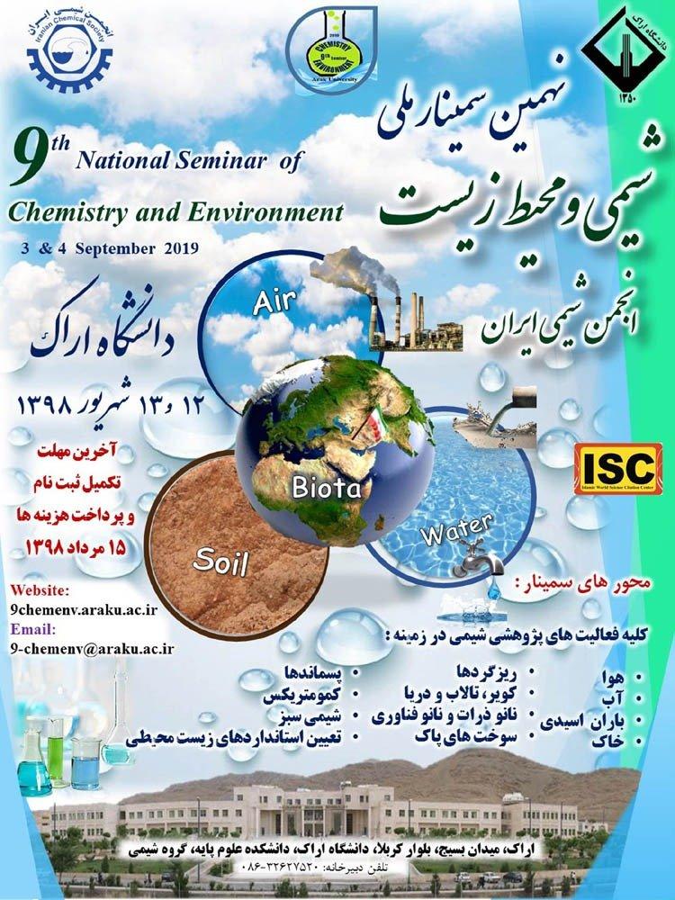 نهمین سمینار ملی شیمی و محیط زیست ایران