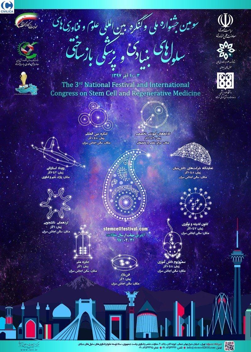 سومین جشنواره ملی و کنگره بین المللی علوم و فناوری های سلول های بنیادی و پزشکی بازساختی
