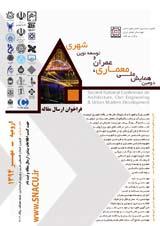 دومین همایش ملی معماری، عمران و توسعه نوین شهری
