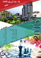 سومین کنفرانس بین المللی رویکردهای نوین در علوم، مهندسی و تکنولوژی