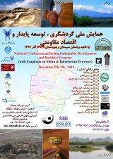 همايش ملي گردشگري، توسعه پايدار و اقتصاد مقاومتي(با تاكيد بر استان سيستان و بلوچستان)