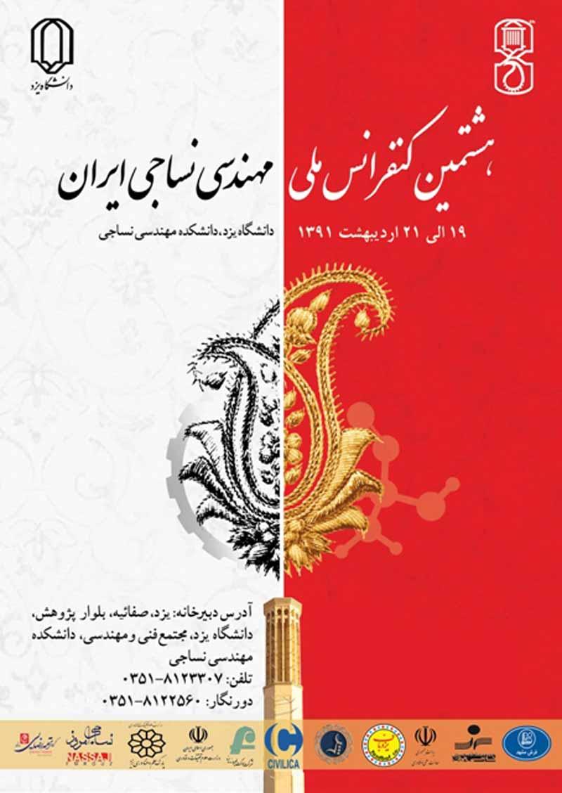 هشتمین کنفرانس ملی مهندسی نساجی ایران