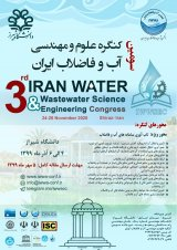 سومين كنگره علوم و مهندسي آب و فاضلاب ايران