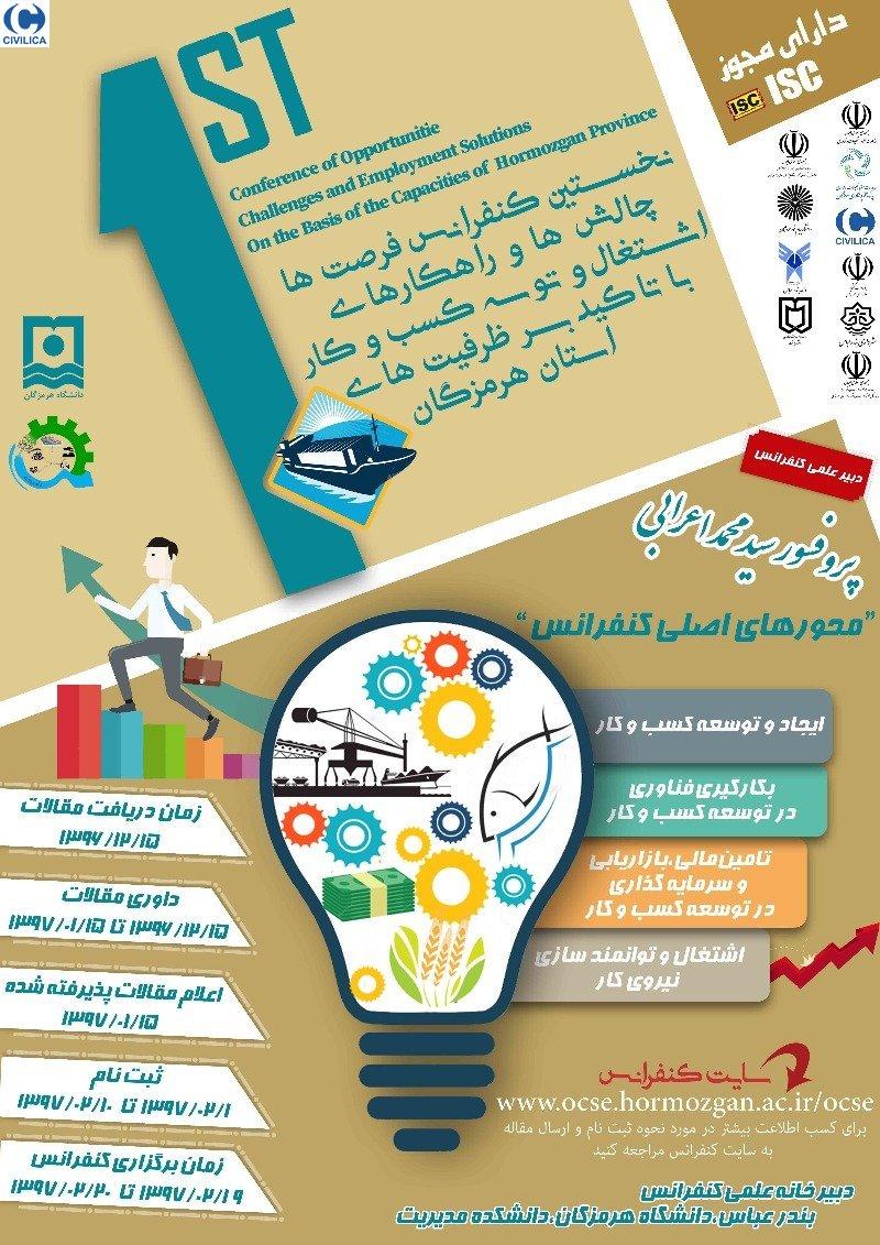 نخستین کنفرانس فرصت ها،چالش ها و راهکارهای اشتغال و توسعه کسب و کار با تاکید بر ظرفیت های استان هرمزگان