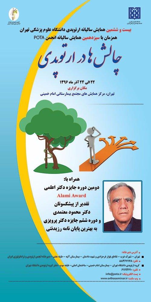 بیست و ششمین همایش ارتوپدی دانشگاه علوم پزشکی تهران