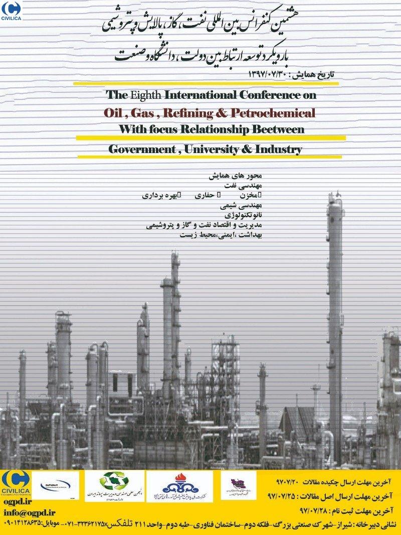 هشتمین کنفرانس بین المللی نفت،گاز، پالایش و پتروشیمی با رویکرد توسعه ارتباط بیم دولت، دانشگاه وصنعت