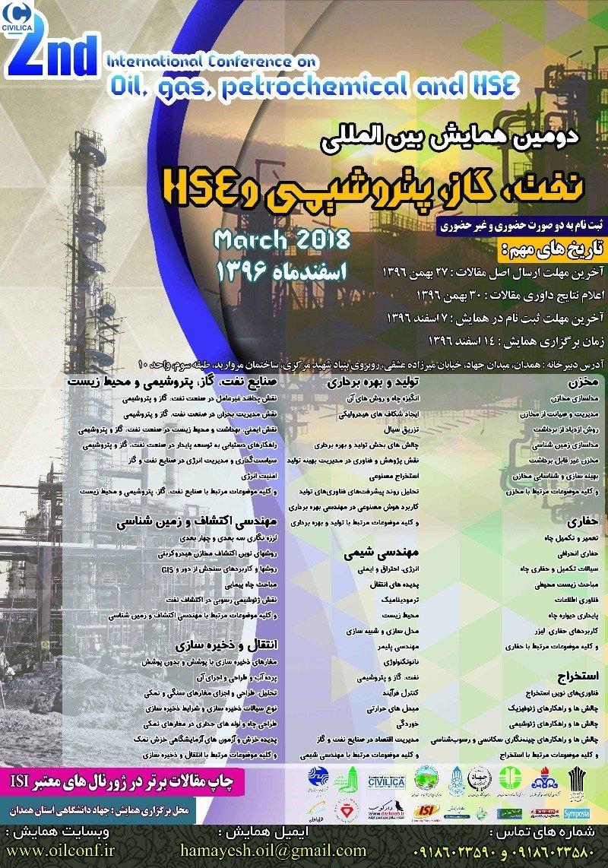 دومین همایش بین المللی نفت،گاز،پتروشیمی و HSE