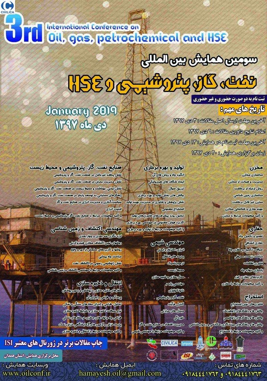 سومین همایش بین المللی نفت، گاز، پتروشیمی و HSE